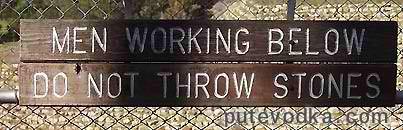 Внизу работают мужчины. Не мечите в них камнями!