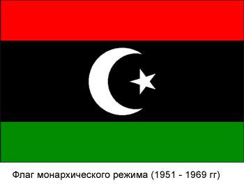 Флаг монархического режима Ливии. 1951-1969 гг.