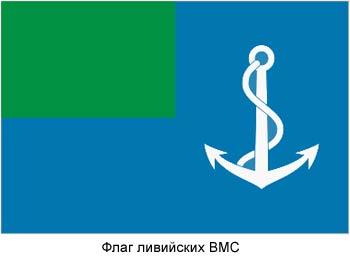 Флаг Ливийской республики до 1977 года. Такие же флаги были у всех членов Федерации Арабских Республик: Ливии, Сирии, Египта