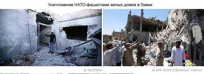 Массовое убийство варварами НАТО мирных жителей Ливии