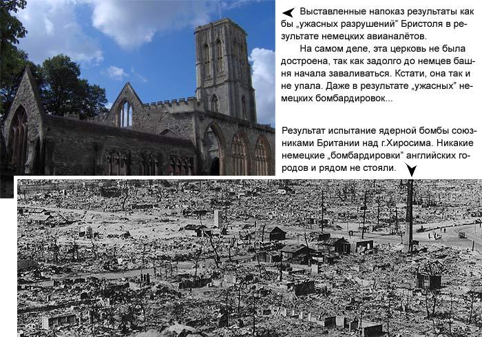 Бомбардировки Бристоля и Хиросимы