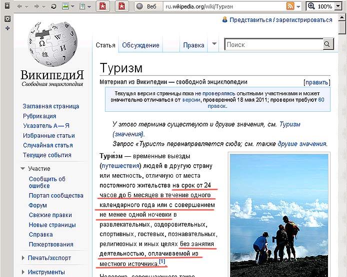 Википедия (Wikipedia)