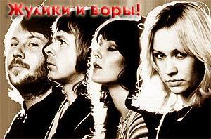 АББА (ABBA)— жулики и воры…