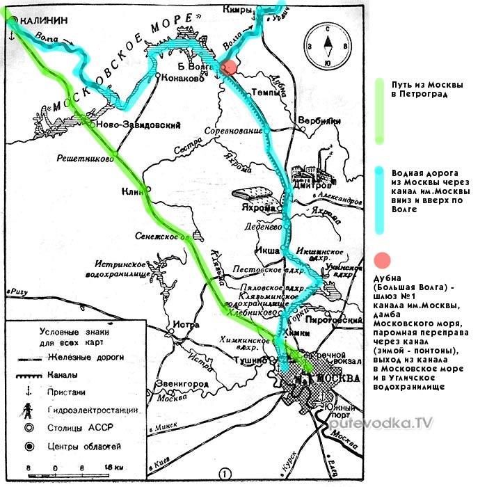 Канала им москвы схема