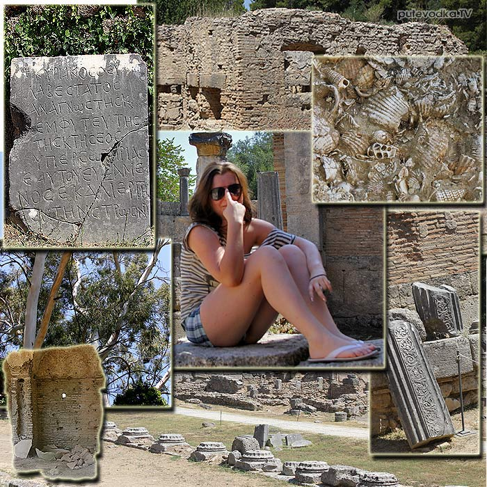 17.07.2012. Греция. Пелопоннес. Олимпия. В сетях античности.