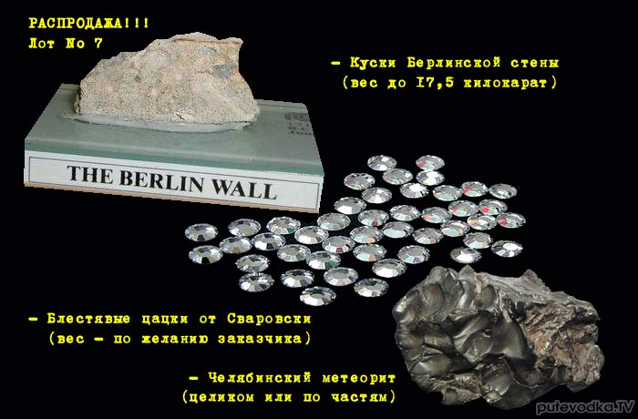 Распродажа. Лот номер 7. Берлинская стена, блиллианты от Сваровски, челябинский метеорит.