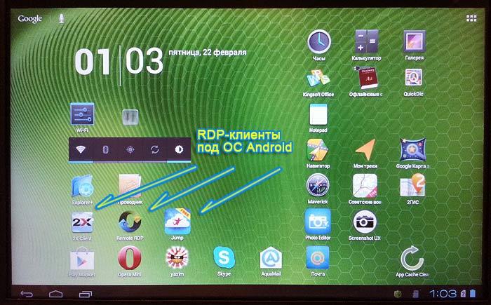 Клиенты RDP (Remote Desktop Protocol— протокол удалённого рабочего стола) для ОС Android