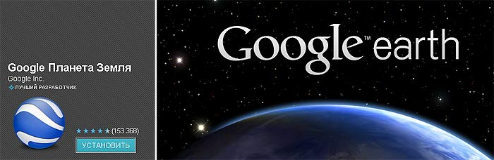 Android Google Earth Планета Земля (apk)