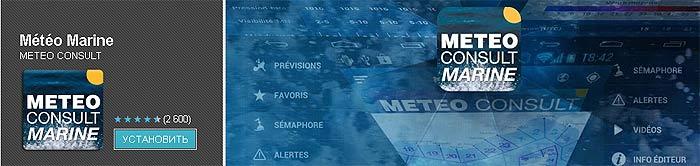 Android Meteo Consult Marine (apk)— судовой прогноз погоды для регионов Средиземного моря, Мраморного моря, турецкого побережья Черного моря, атлантического побережья Европы (за исключением Скандинавии) и побережья Британии.