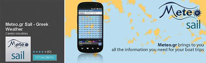 Android Meteo.gr Sail (apk)— один их самых замечательных ресурсов судового прогноза для тех, кто сейчас бороздит греческие воды. Оптимизирован для паруса.