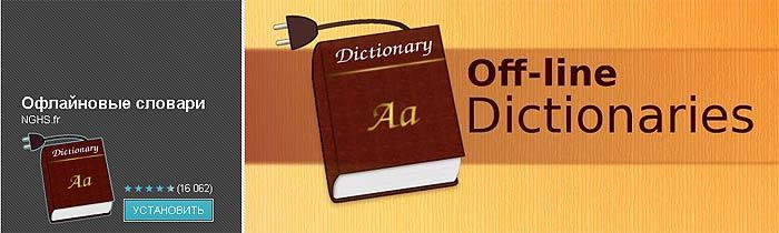 Android Offline Dictionaties(apk)— оффлайновые словари