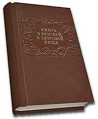 Советская книга о вкусной и здоровой пище