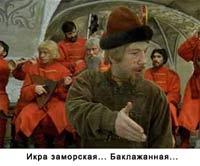 Икра заморская… Баклажанная… (к/ф Иван Васильевич Меняет Профессию)