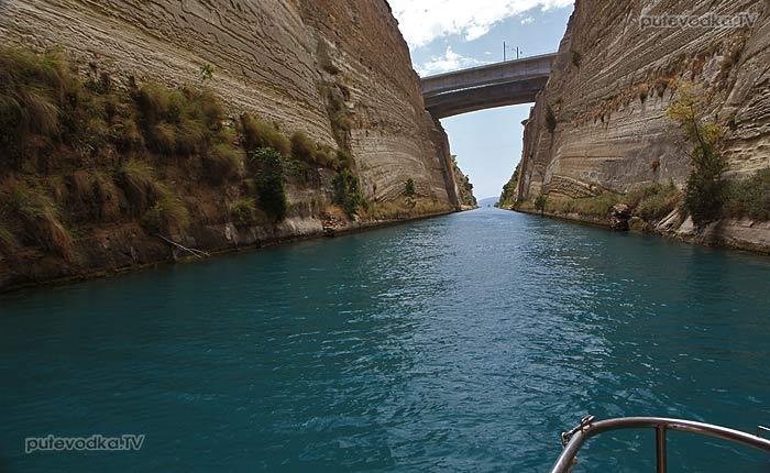 Греция. Яхта ПЕПЕЛАЦ. Коринфский канал.