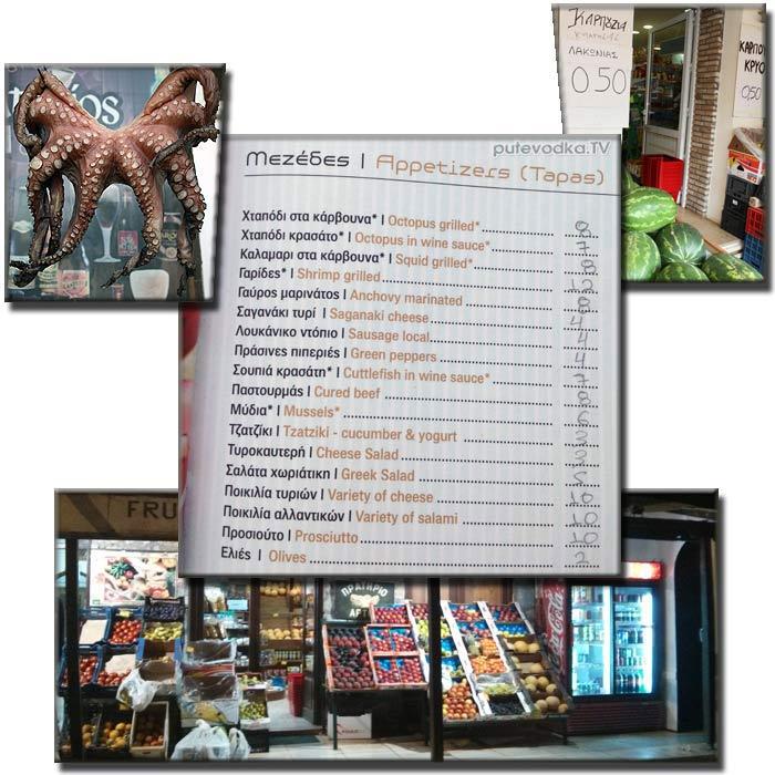 Греция. Пелопоннес. Цены и еда в поселке Гефира напротив острова Монемвасия (Моневасия).