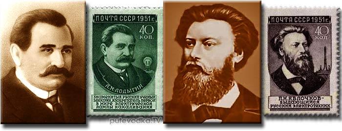 Прометеи современности— выдающиеся ученые Ладыгин и Яблочков.