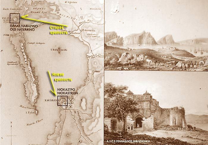 Греция. Пелопоннес. Мессения. Наваринская бухта. Старая крепость Палеокастро и новая Ньокастро.