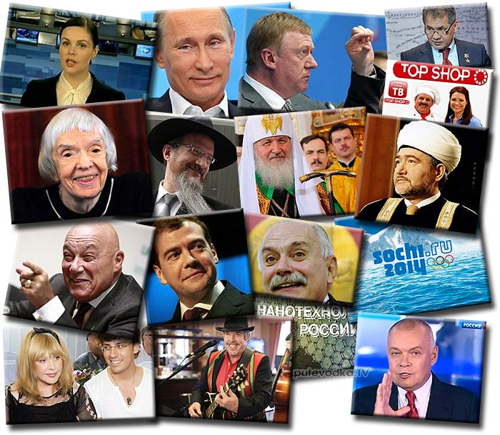 ТВ России в 2014 году