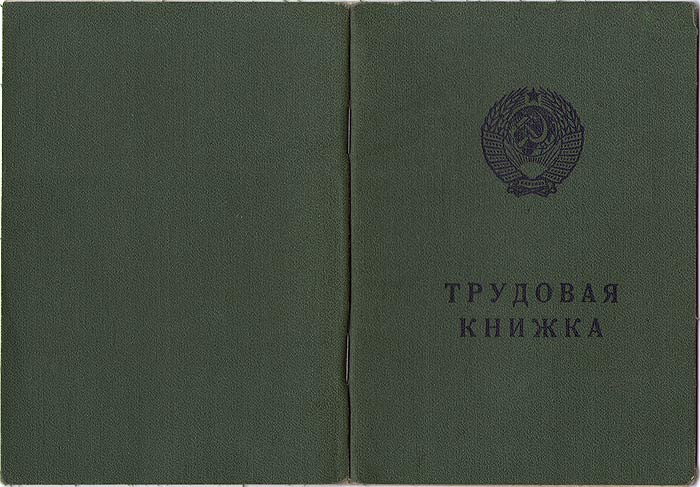 Трудовая книжка СССР