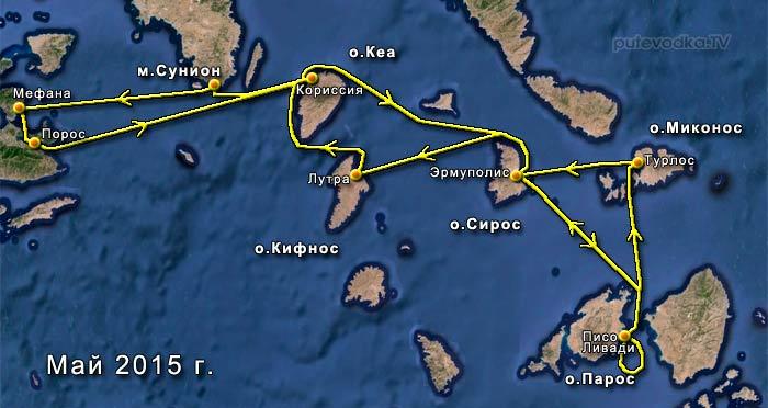 Парус. Лоция. Греция. Эгейское море. Киклады. Сароники