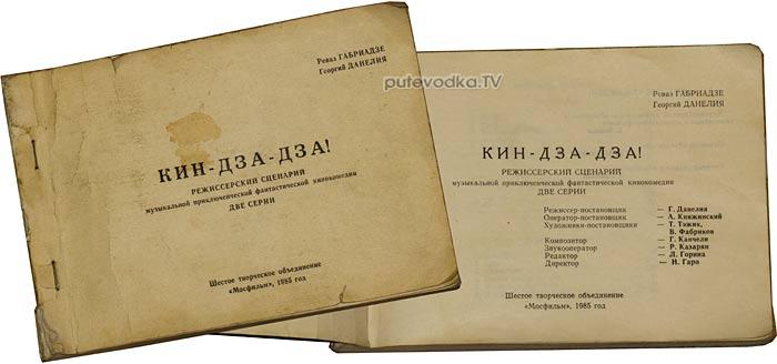 Режиссерский сценарий фильма Кин-Дза-Дза. Мосфильм. 1985 г.