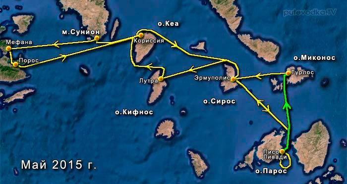 Яхтенные маршруты. Греция. Киклады. Парос— Миконос.