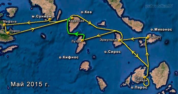 Яхтенные маршруты. Греция. Киклады. Кифнос— Кея.
