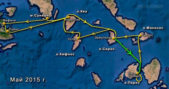 Яхтенные маршруты. Греция. Киклады. Сирос— Парос.