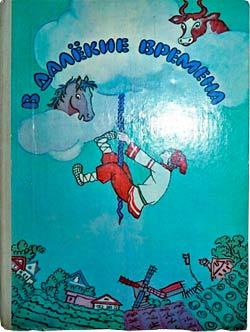 «В далекие времена», сказки народов СССР. Ленинград, Детская литература, 1979 г.