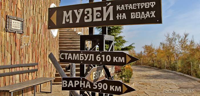 Дорога ЮБК. Мемориал погибших моряков.
