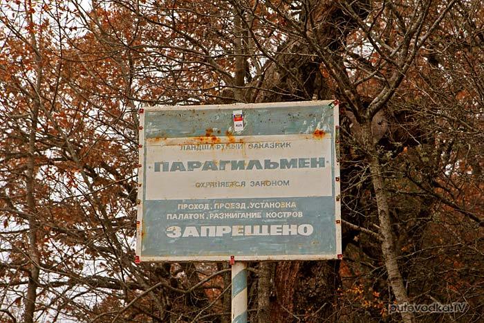 Россия. Крым. Парагильмен.