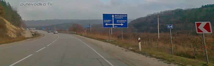 Россия. Крым. Трасса Симферополь— Керчь.