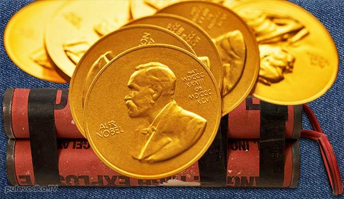 Нобелевская премия имени динамита