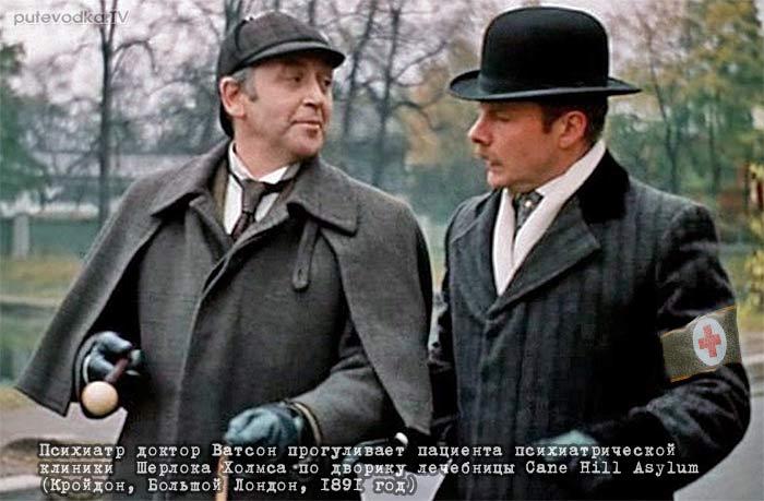 Психиатр доктор Ватсон прогуливает пациента психиатрической клиники  Шерлока Холмса по дворику лечебницы Cane Hill Asylum (Кройдон, Большой Лондон, 1891 г.)