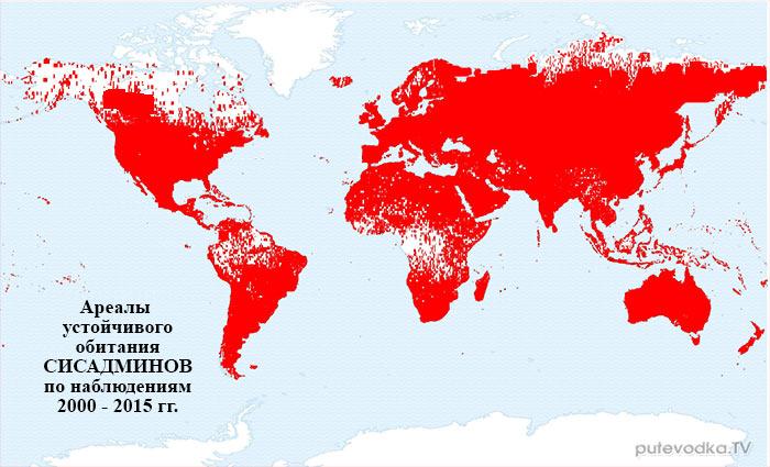 Ареал устойчивого обитания сисадминов по результатам наблюдений 2000-2015 гг.
