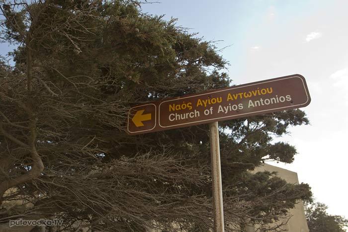 Указатель на пешеходную туристическую тропу до монастыря.