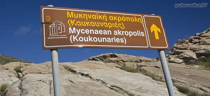 Указатель на Микенский акрополь
