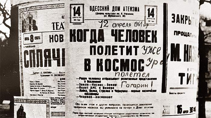 Юрий Гагарин в космосе!