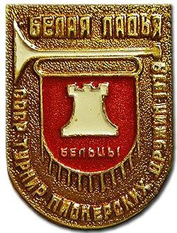 Знак «Белая Ладья» 1978г,  г.Бельцы, Молдавская ССР, СССР