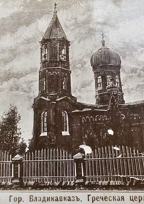 Греческая церковь во Владикавказе, имевшая один двор со школой