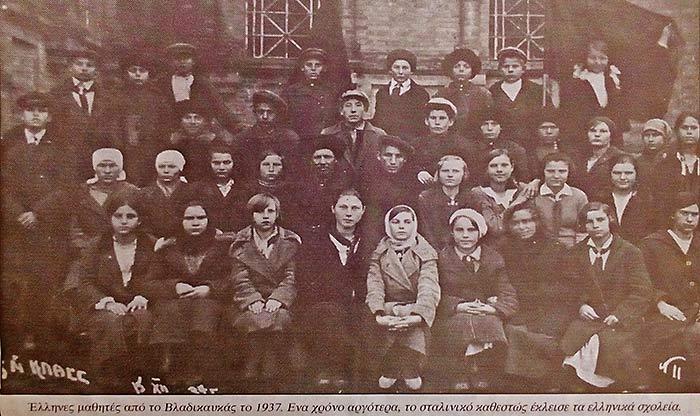 Ученики греческой школы во Владикавказе. 1937г.