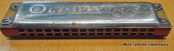 Губная гармоника Olympia. 1936-1940 гг.