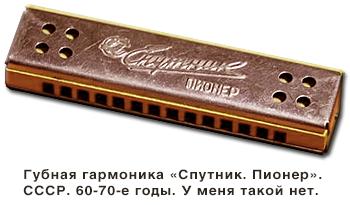 Губная гармоника СПУТНИК ПИОНЕР. СССР. 1970-е годы.