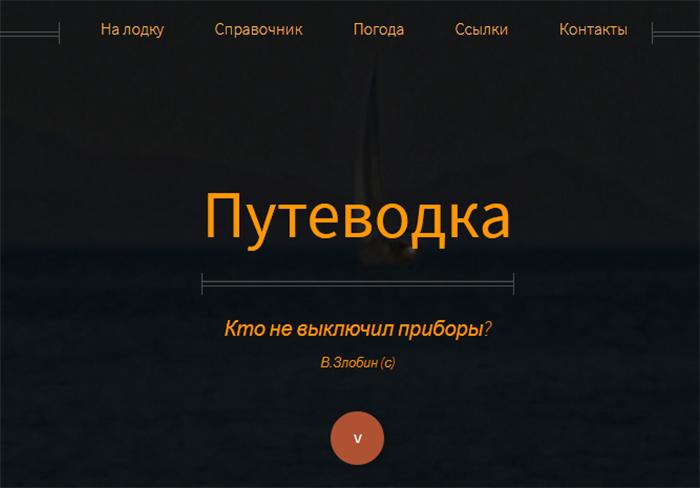 putevodka.com