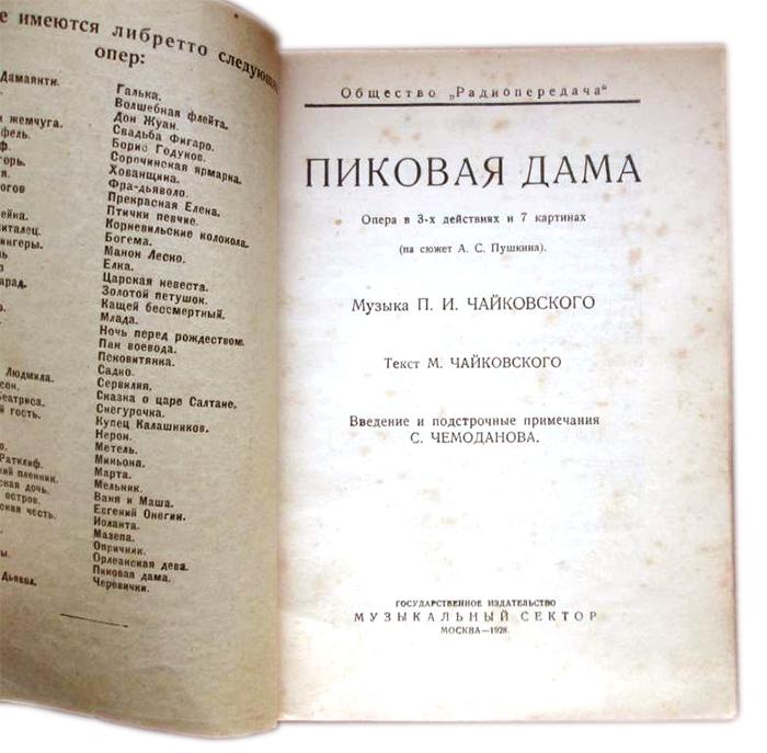 Опера ПИКОВАЯ ДАМА. Либретто.