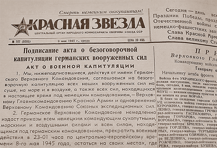 9 мая 1945 года. С Днем Победы!