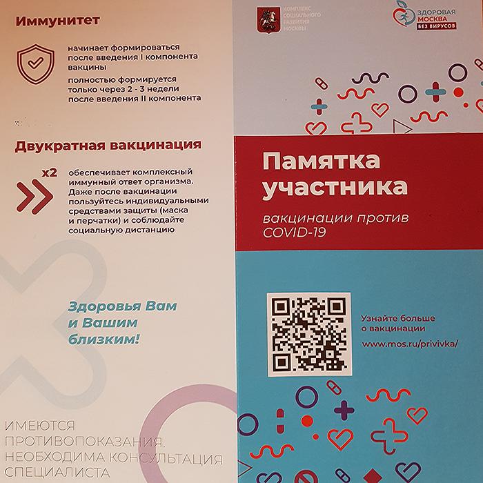 Фрагменты памятки и сертификата вакинации от COVID-19