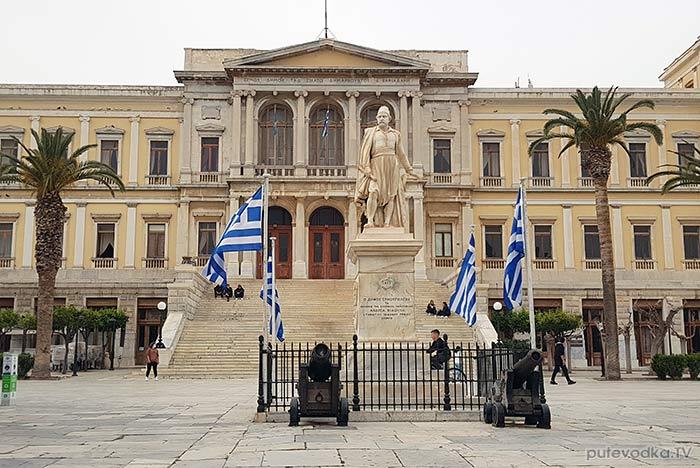 Остров Сирос. Эрмуполис. Мэрия, суд, культурный центр.